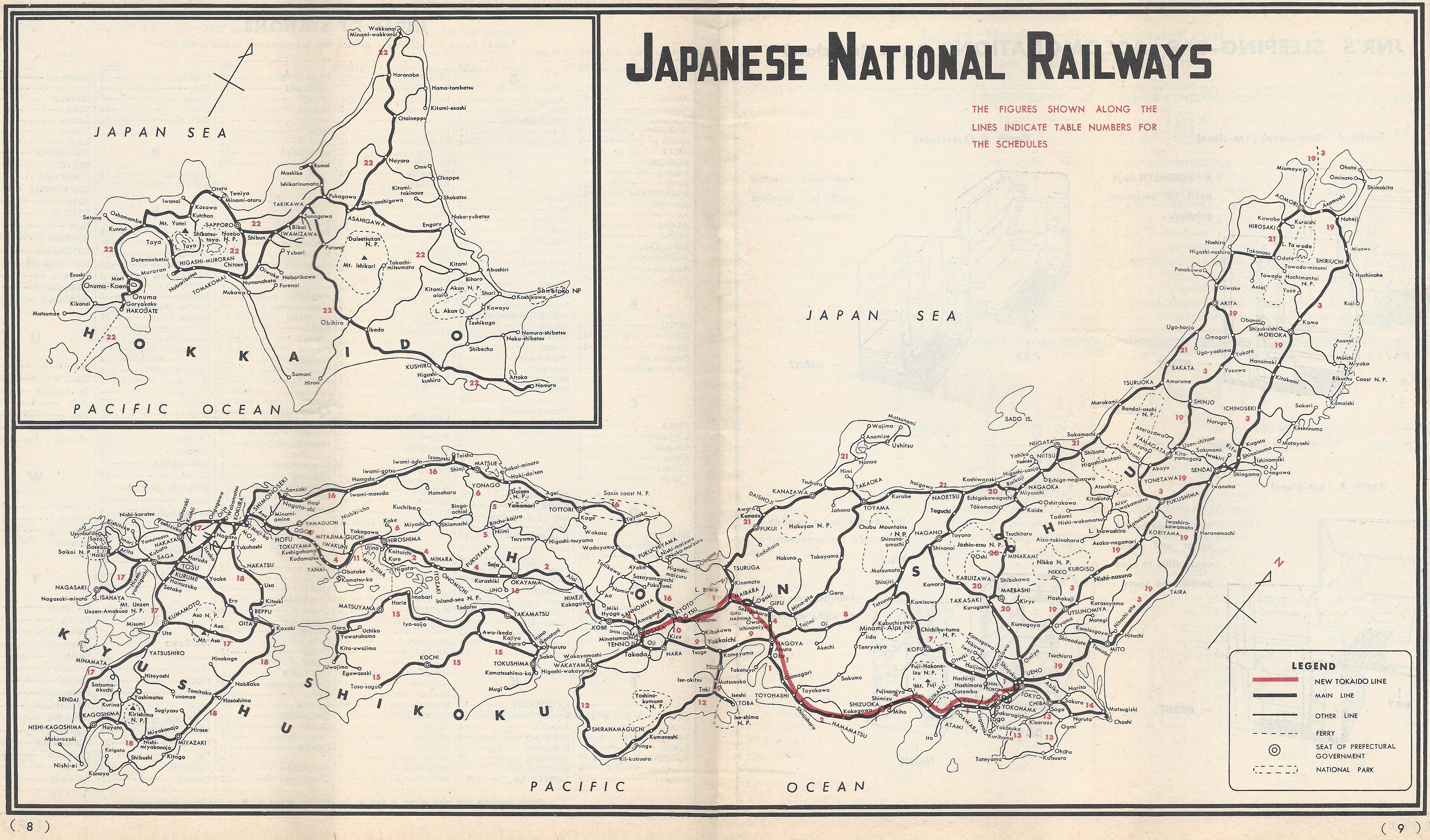 国鉄の歴史(11):幹線調査室